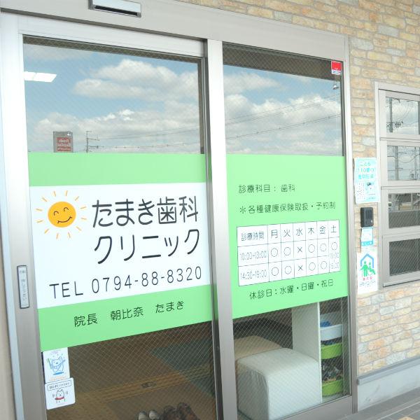 たまき歯科クリニックの玄関